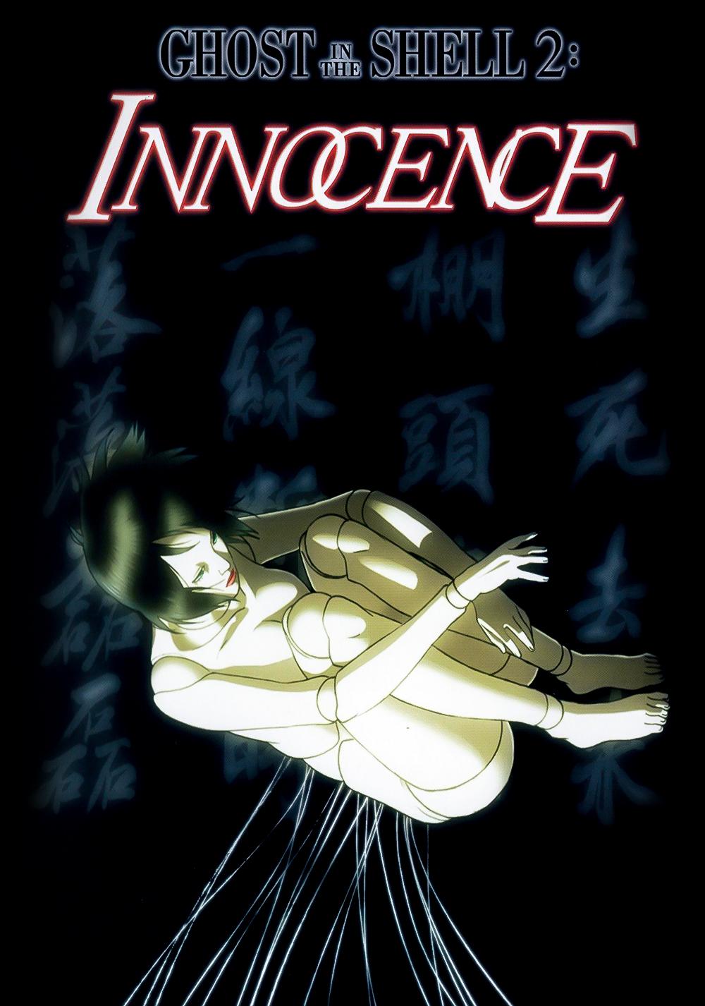 Ghost In The Shell 2 Innocence Movie Fanart Fanart Tv