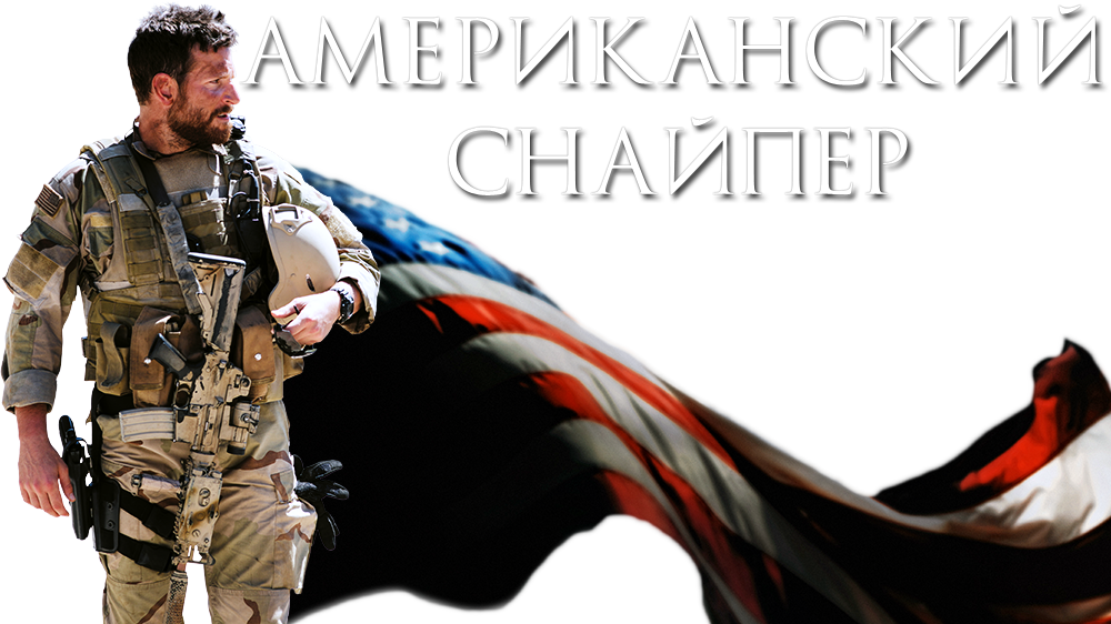 American Sniper Movie Fanart Fanarttv