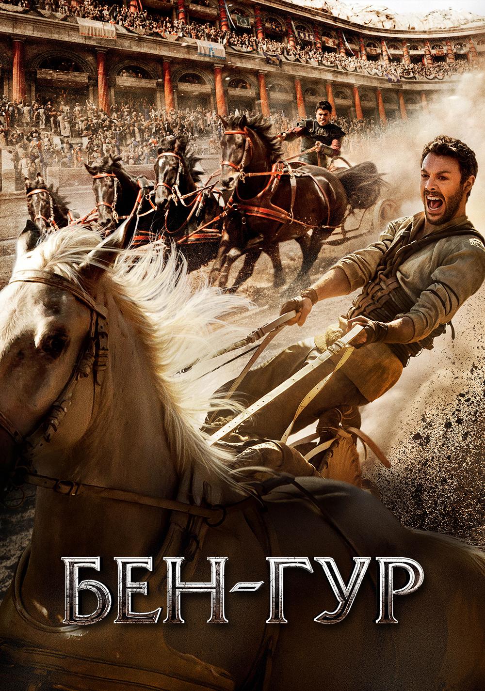 benhur movie fanart fanarttv