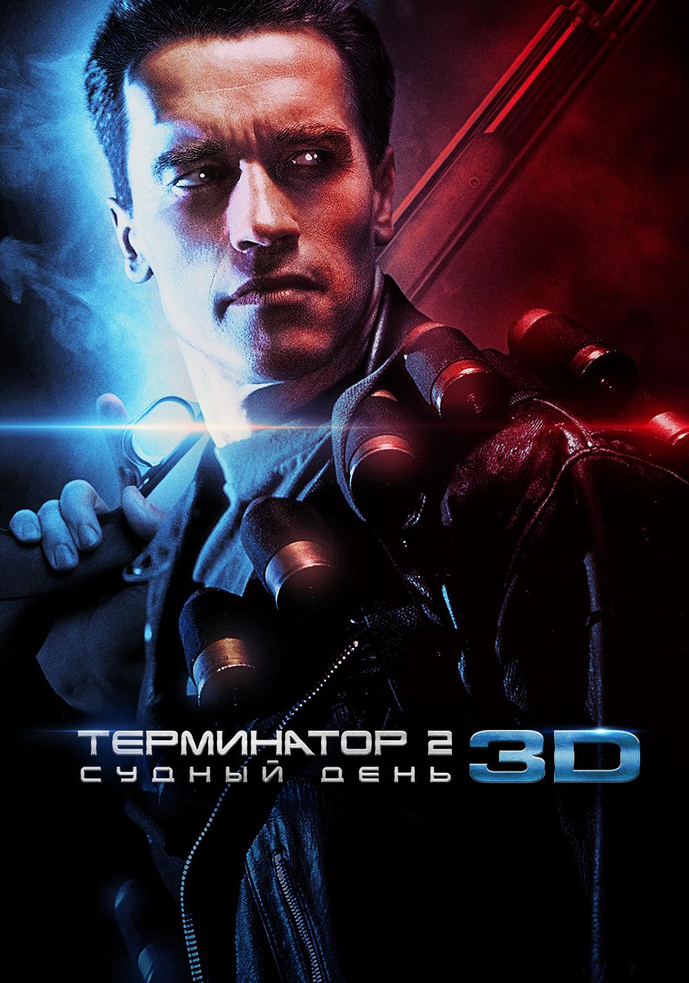 Terminator 2: Judgment Day   Movie fanart   fanart.tv