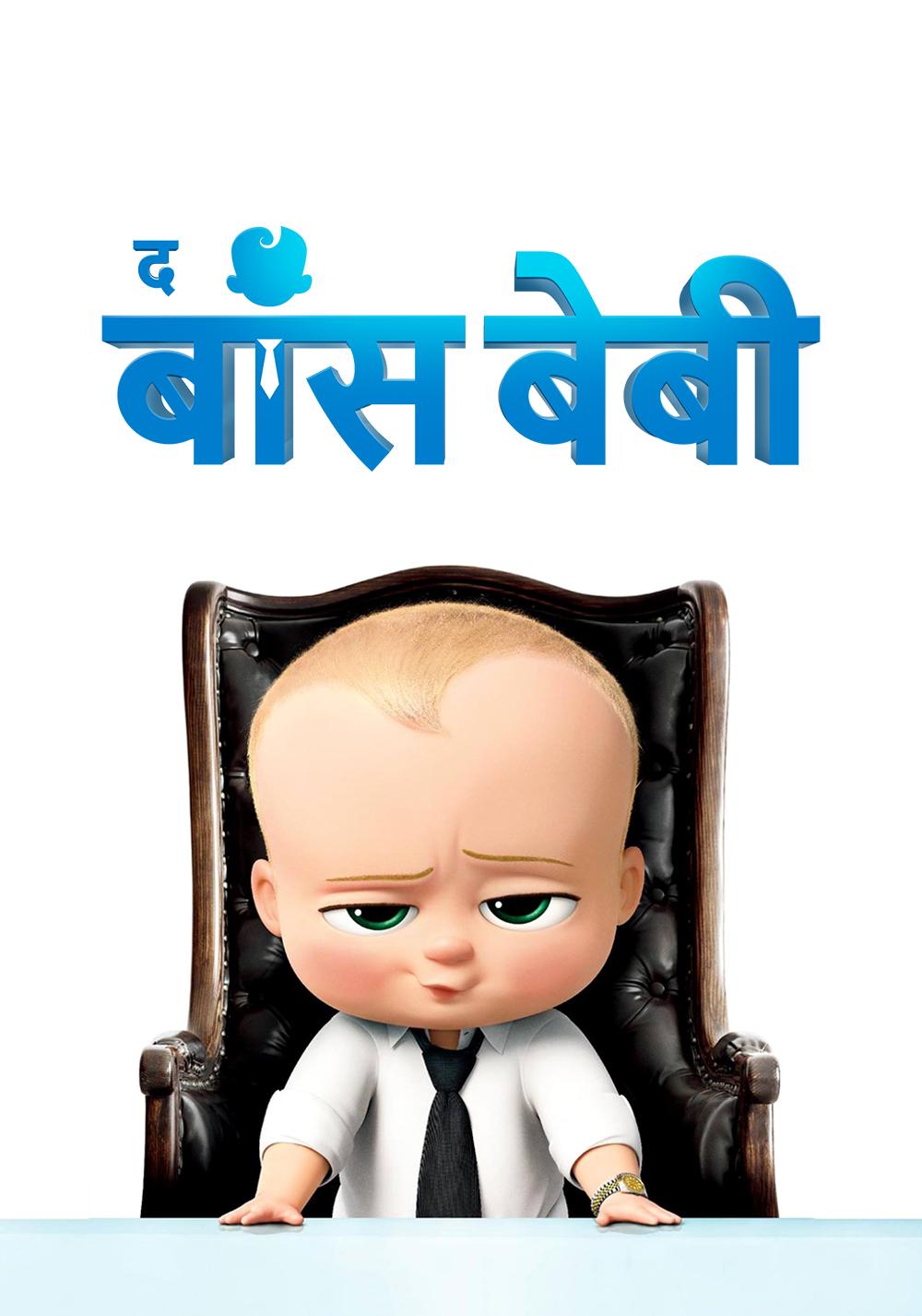 The Boss Baby Movie Fanart Fanart Tv