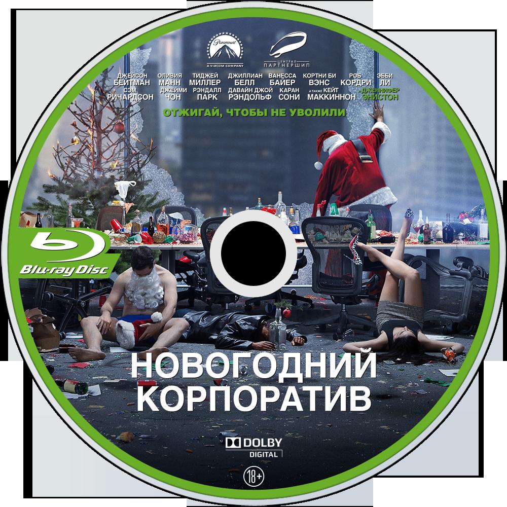 Office Christmas Party | Movie fanart | fanart.tv