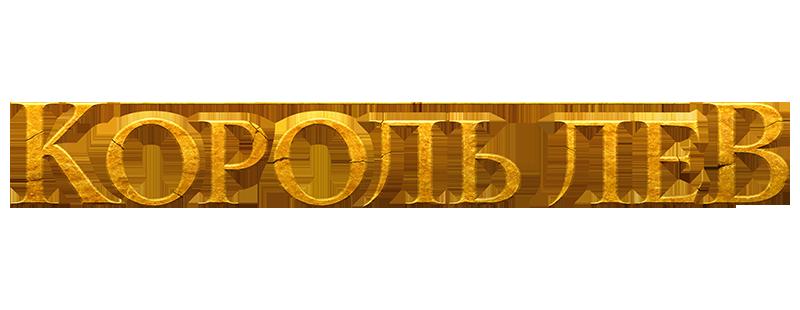 The Lion King Movie Fanart Fanarttv