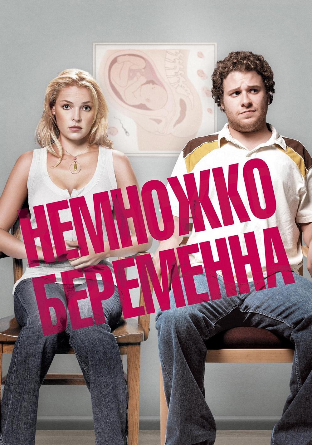 knocked up movie fanart fanarttv