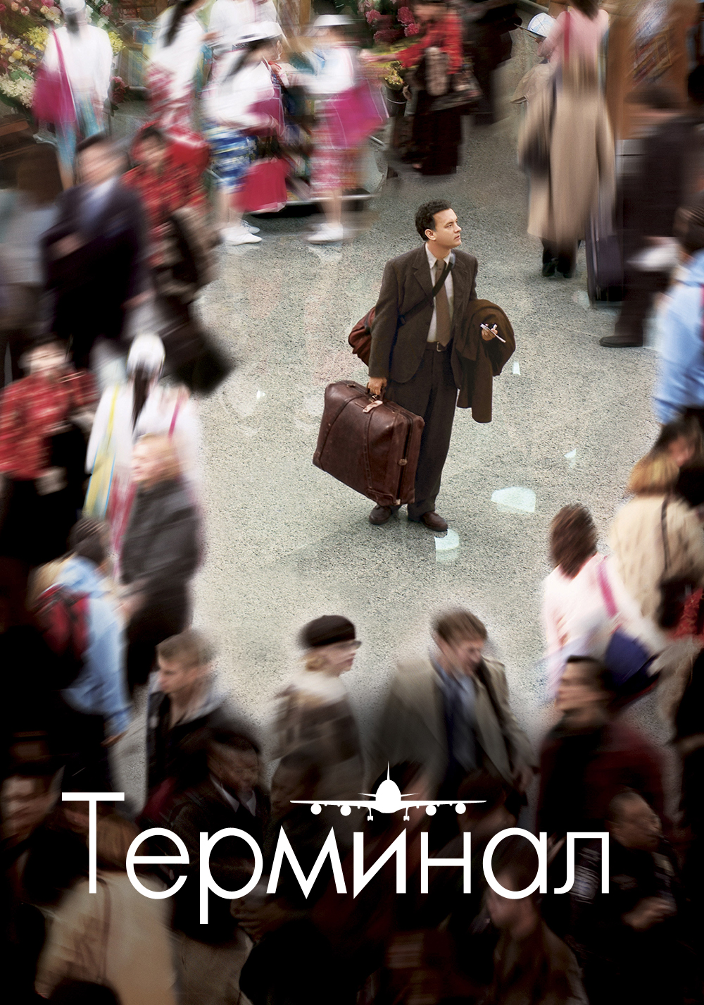 Terminal Film