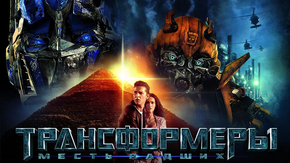 transformers.revenge.of.the.fallen.2009.imax.1080p.brrip.x264.yify subtitles