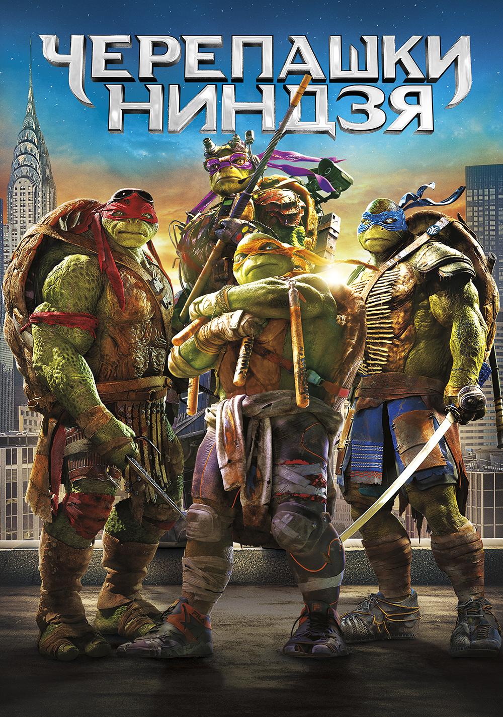 Mutant Ninja Turtles Film