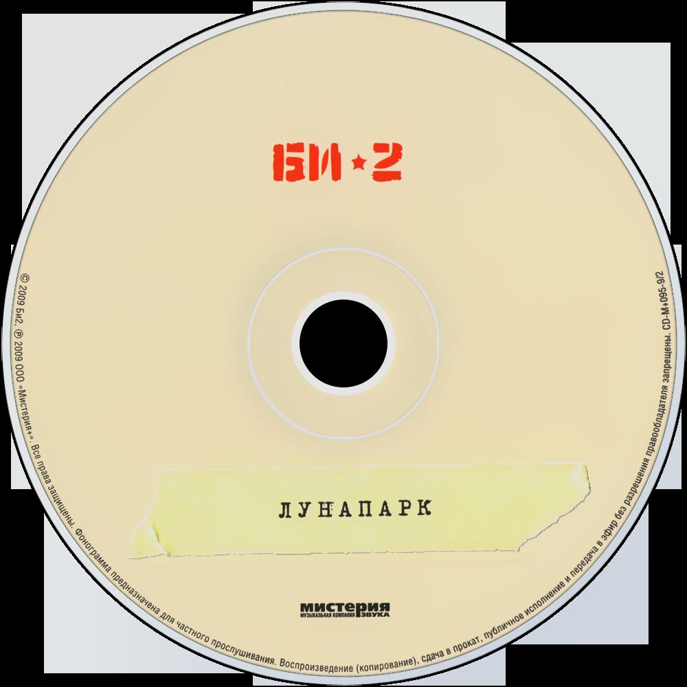 Би-2 БИ☆2 Иnомарки